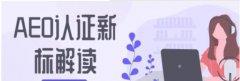 技工小知识_AEO解读