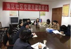 吴中法院与南区社区