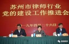 苏州召开律师行业党