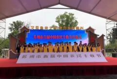 苏州市首届中国农民丰收节开幕