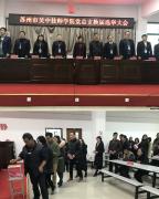 苏州市吴中高级技工党总支换届选举大会顺利召开