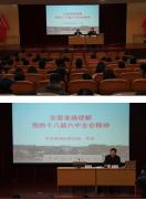 苏州技工召开学习党